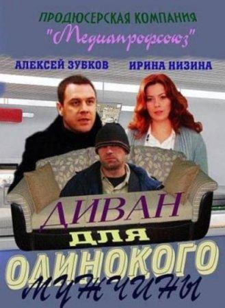 Скачать сериал  Диван для одинокого мужчины (2012)