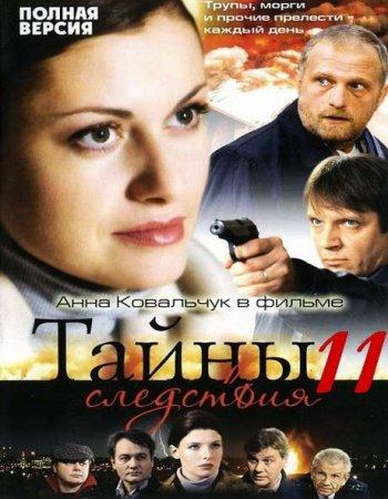Скачать сериал  Тайны следствия, 11 сезон (2012) SatRip