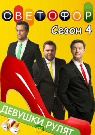 Скачать сериал  Светофор, 4 сезон (2012)