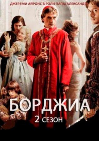 Скачать сериал  Борджиа, 2 сезон (2012)