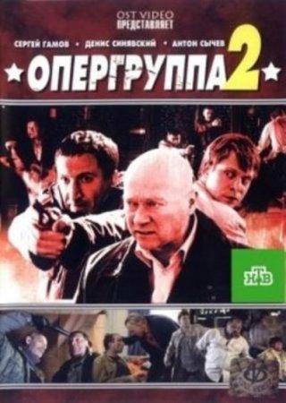 Скачать сериал  Опергруппа - 2 (2012)