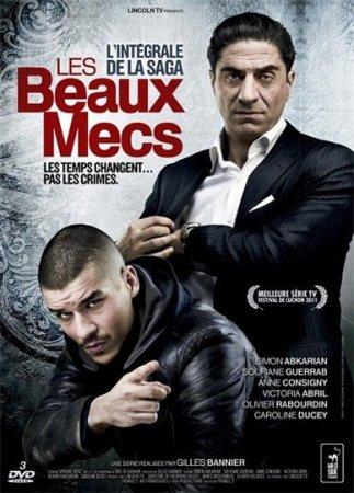 Скачать сериал Месть Тони / Les beaux mecs [2011] HDTVRip