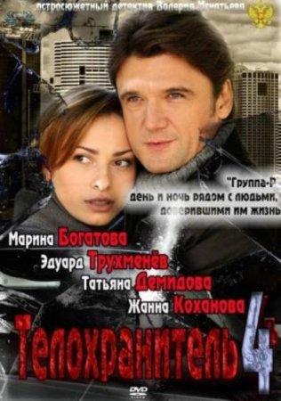 Скачать сериал  Телохранитель - 4 (2012) SatRip