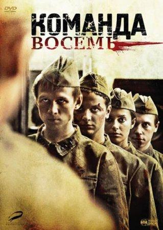Скачать сериал Команда восемь [2012]  DVDRip
