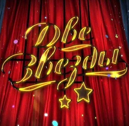 Скачать сериал  Две звезды. Новый сезон (2012), 1 канал