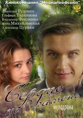 Скачать сериал  Сердце не камень (2012)