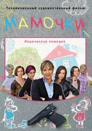 Скачать сериал Мамочки (2012)