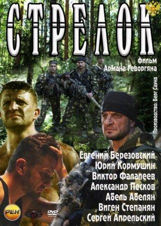Скачать сериал Стрелок (2012)