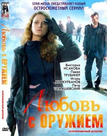 Скачать сериал  Любовь с оружием (2012)