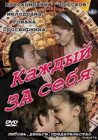 Скачать сериал  Каждый за себя (2012)