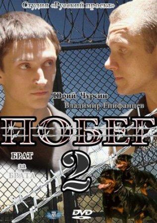 Скачать сериал Побег 2 сезон [2012] SATRip