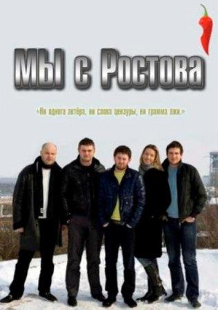 Скачать сериал  Мы с Ростова (2012) ПЕРЕЦ