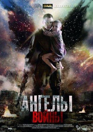 Скачать сериал Ангелы войны (2012)