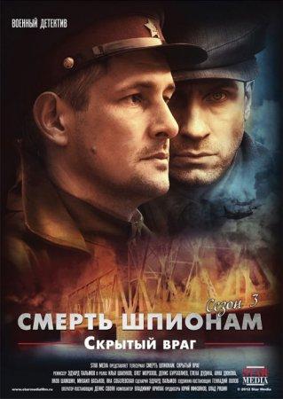 Скачать сериал  Смерть шпионам. Скрытый враг (2012)