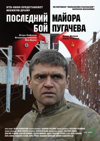 Скачать сериал Последний бой майора Пугачёва [2005]  DVDRip