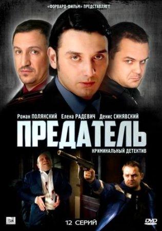 Скачать сериал  Предатель (2012)