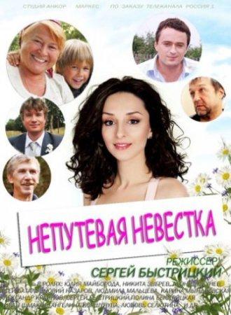Скачать сериал  Непутевая невестка / Невестка Лиза (2012)