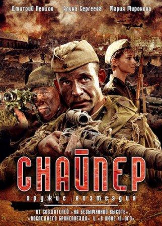 Скачать сериал Снайпер. Оружие возмездия [2009] DVDRip