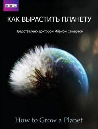 Скачать сериал Как вырастить планету (2012)