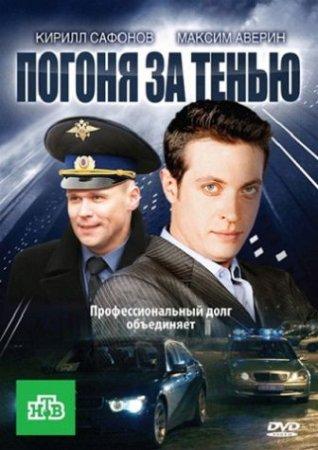Скачать сериал  Погоня за тенью (2011)