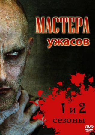 Мастера ужасов (2 сезон) / Masters of Horror  [2007] DVDRip