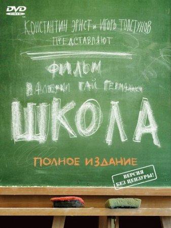 Скачать сериал Школа (Полное издание. Версия без цензуры) [2010] DVDRip