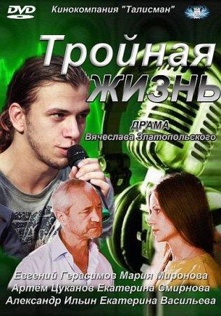 Скачать сериал Тройная жизнь (2012)