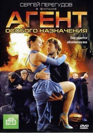 Скачать сериал Агент особого назначения - 3 (2012)