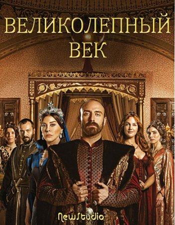 Скачать сериал  Великолепный век,  1 сезон (2011)