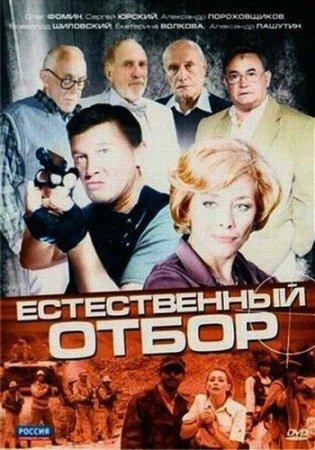 Скачать сериал Естественный отбор [2010] DVDRip
