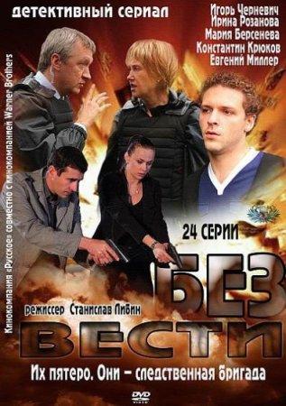 Скачать сериал  Без следа / Без вести (2012)