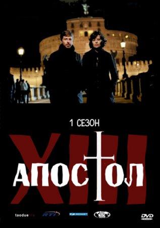 Скачать сериал Тринадцатый апостол - Избранный (1 сезон/2012)