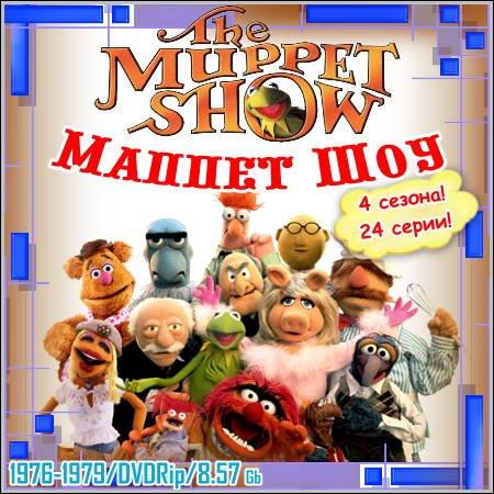 Скачать Маппет Шоу (24 серии)