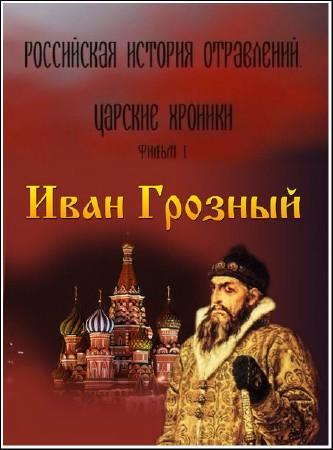 Скачать сериал Российская история отравлений. Царские хроники (2011)