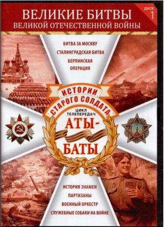Аты-баты [2008-2010] SATRip