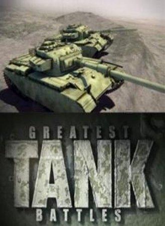Скачать сериал Великие танковые сражения (2 сезон) / Greatest Tank Battles  ...