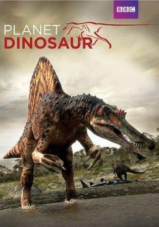 Планета динозавров / Planet Dinosaur [2011]