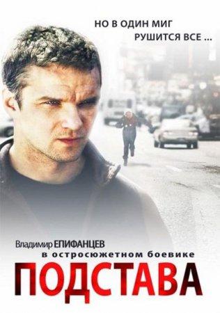 Скачать сериал  Подстава (2012)
