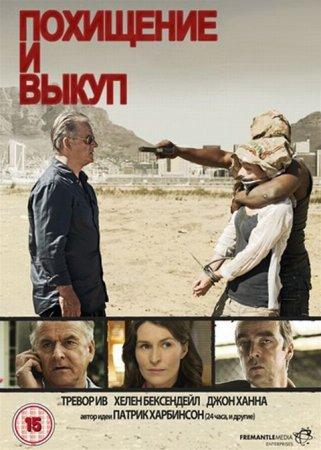 Скачать сериал Похищение и выкуп,  1-2 сезон (2011 - 2012)