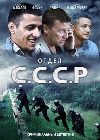 Скачать сериал  Отдел С. С. С. Р. (2012)