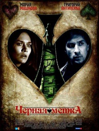 Скачать сериал  Черная метка (2011)