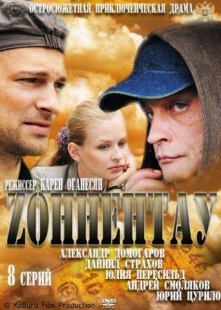 Скачать сериал Зоннентау (2012)