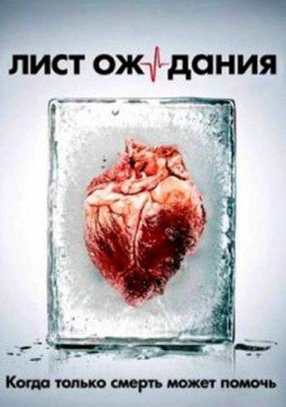 Скачать сериал Лист ожидания (2012)