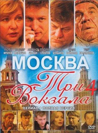 Скачать сериал  Москва. Три вокзала - 4 (2012)