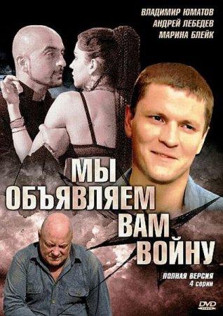 Скачать сериал  Мы объявляем вам войну (2011)
