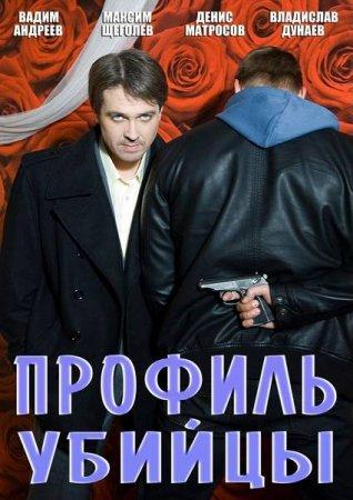 Скачать сериал Профиль убийцы (2012)