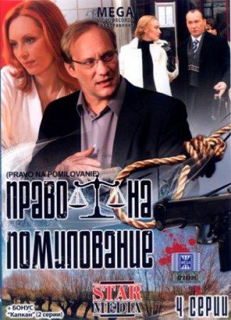 Скачать сериал Право на помилование (Все 4 серии) [2009] DVDRip