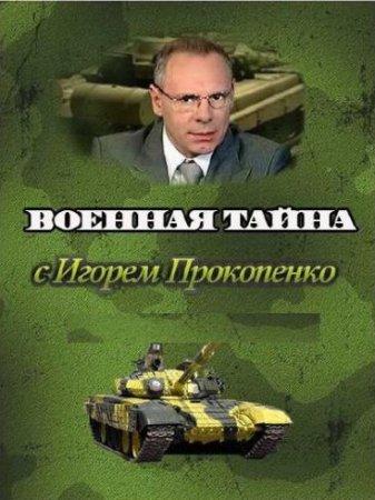 Скачать Военная тайна с Игорем Прокопенко / эфир 17.06.2013