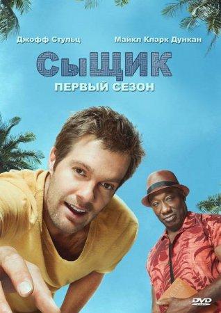 Скачать сериал  Сыщик, 1 сезон (2011)
