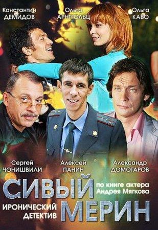 Скачать сериал  Сивый мерин (2010)